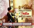 Ayatollah Khamenei Visits a Christian Martyr\'s Family | Farsi sub English