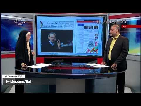 [26Dec2017] ایران اور سعودی عرب کے تعلقات سے لے کر یمن کی میزائیلی امداد