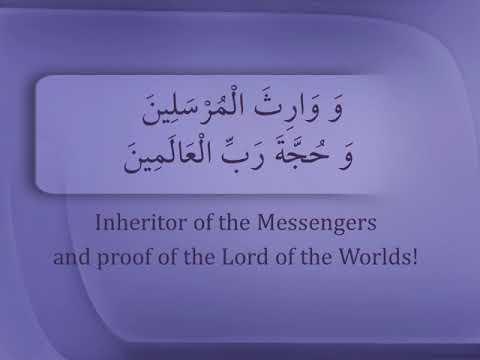 Ziyaarat of  Imam Hasan al-Askari (a) - Arabic sub English