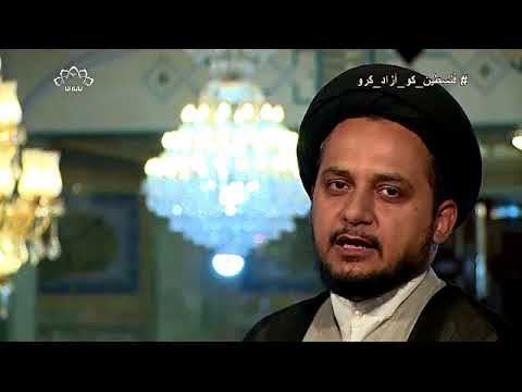 [29 Dec 2017 ] Misbah ul Huda - مصباح الہدی حضرت فاطمہ معصومہ قم سلام اللہ علیہا