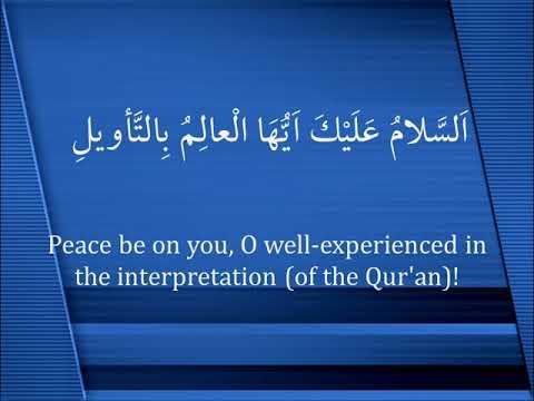 Ziyaarat of Imam al-Hasan (as) - Arabic sub English