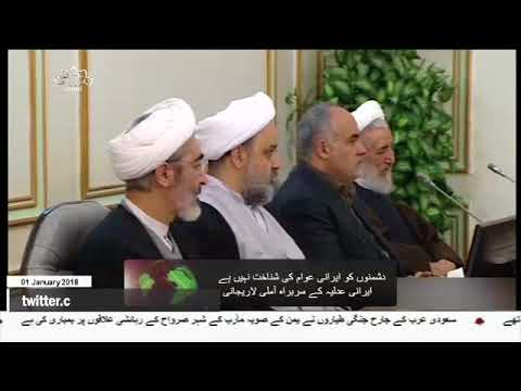 [01 Jan 2018] دشمن ایرانی قوم کے سلسلے میں غلطی نہ دوہرائے، صادق آملی لا�