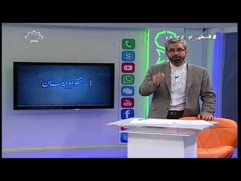 [04 Jan 2018] Tarz e Hayaat جوان اور اسلامی طرز زندگی  | طرز حیات - Urdu