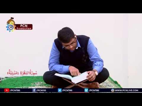Quran Fehmi | Surah e Baqarah Verse (45 to 82) | 17 December 2017 By Zahid Ali Zahidi - Urdu