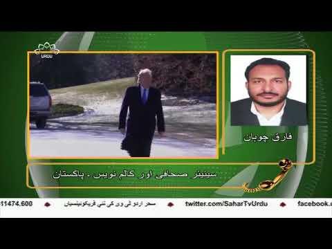 [06Jan2018] پاکستان کے لئے امریکی امداد کی مشروط بحالی کا اعلان- Urdu