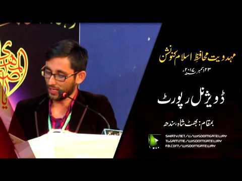 Divisional Report | Mahdaviyat Muhafiz-e-Islam Convention 2017-ASO Pak - Sindhi