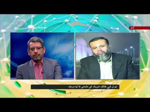 [07Jan2018] ایران کے خلاف امریکہ کی دشمنی کا نیا مرحلہ - Urdu