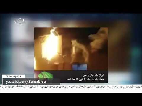[08Jan2018] ایران کے حالیہ واقعات کے بارے میں جعلی ویڈیوز دکھائے جانے