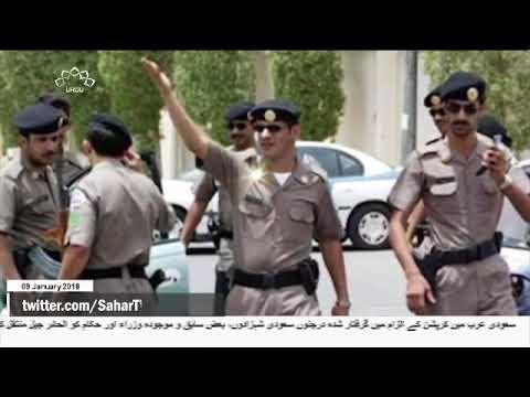 [09Jan2018] سعودی جیل میں جھڑپیں، 3 شہزادوں سمیت 10 افراد ہلاک  - Urdu