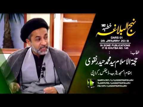 [Dars 1] Nahj-ul-Balagha Khutba No.147 | H.I Muhammad Haider Naqvi - Urdu