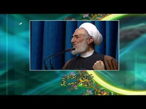 [12 Jan 2018] Tehran Friday Prayers | حجۃ الاسلام صدیقی - Urdu