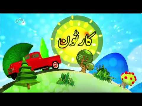 [15 Jan 2018] بچوں کا خصوصی پروگرام - قلقلی اور بچے - Urdu