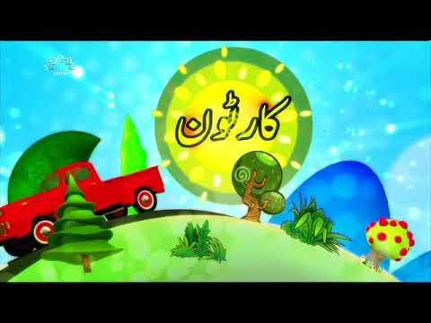 [16 Jan 2018] بچوں کا خصوصی پروگرام - قلقلی اور بچے - Urdu