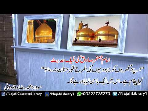 Apnay Gharo Ko Qabristan Na Banao - Maulana Muhammad Raza Dawoodani - Urdu