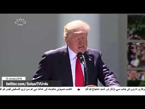 [23 Jan 2018] امریکی صدر کے الزام پر پاکستان کے وزیر اعظم کا ردعمل  - Urdu