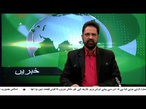 [22 Jan 2018] جامع ایٹمی معاہدے میں کوئی تبدیلی نہ ہونے پر تاکید - Urdu