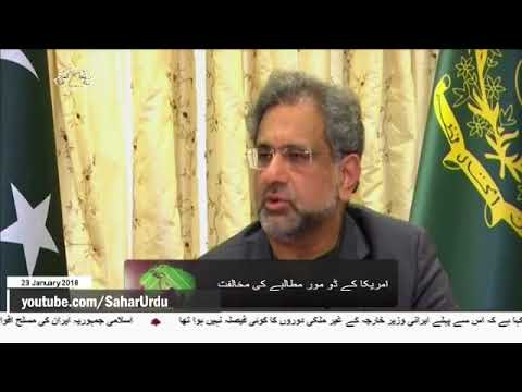 [23 Jan 2018] اب ڈو مور کی کوئی گنجائش نہیں، پاکستانی وزیراعظم   - Urdu