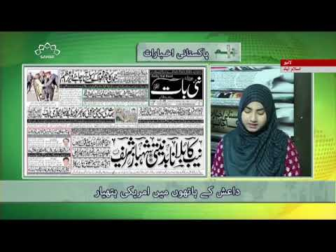 [23 Jan 2018] داعش کے ہاتھوں میں امریکی ہتھیار - Urdu