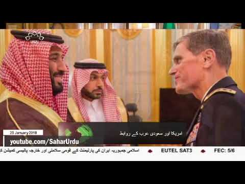[25 Jan 2018] امریکی سینٹرل کمان فوج کے کمانڈر سے سعودی ولیعہد کی ملاقات