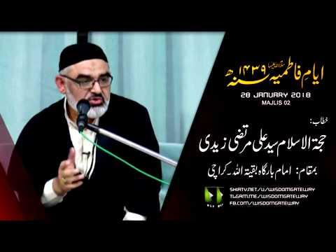 [Majlis 2] Khitaab: H.I Syed Ali Murtaza Zaidi |  Ayaam-e-Fatimiya (sa) 1439/2018