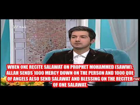 اللّهُمّ صَلّ عَلَى مُحَمّدٍ وَآلِ مُحَمّدٍ Benefit of SALAWAT - Farsi sub English