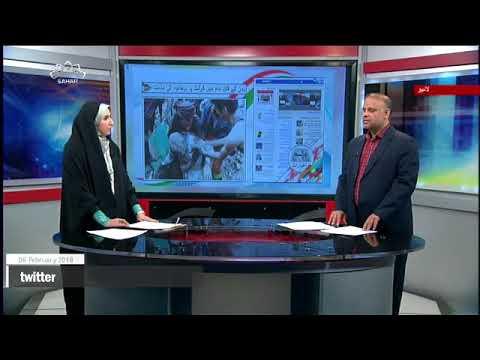 [06Feb2018] یمن کے قتل عام میں شرکت پر برطانیہ کی مذمت - Urdu