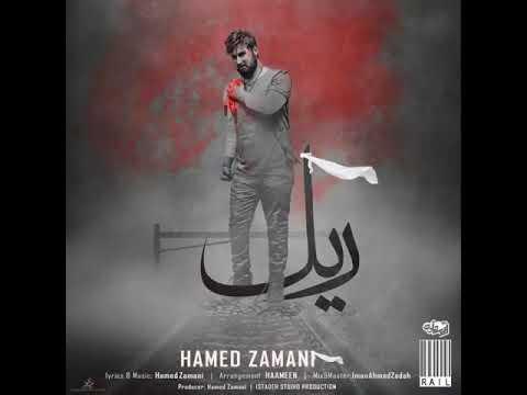 حامد زمانی آهنگ جدید ریل   Hamid Zamni Rail 2018 - Farsi