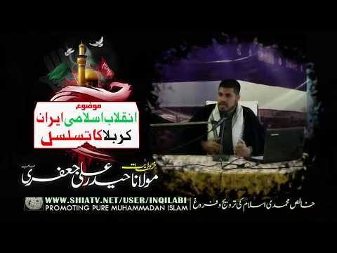🎦 انقلابِ اسلامی ایران کربلا کا تسلسل - Urdu