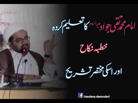 Imam Muhammad Taqi (AS) ka taleem-karda Khutba-e-Nikah aur Uski Tashreeh - Maulana Dawoodani - Urdu