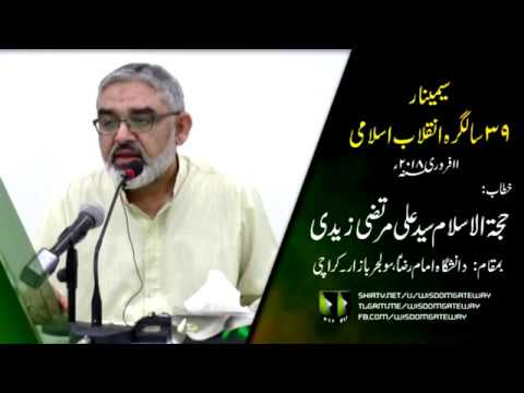 [Seminar 39th Anniversary of Islamic Revolution] Khitaab : H.I Ali Murtaza Zaidi | February 2018 - Urdu