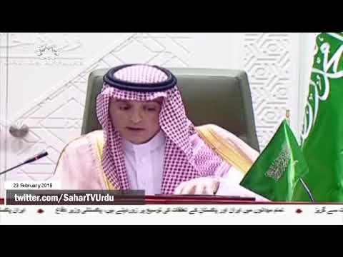 [22Feb2018] بریسلز میں جنگ مخالفین نے سعودی وزیر خارجہ کو گھیرلیا - Urdu