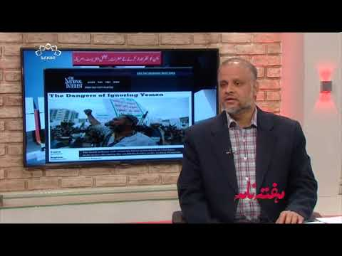 [23Feb2018] یمن کو نظر انداز کرنے کے خطرات - Urdu