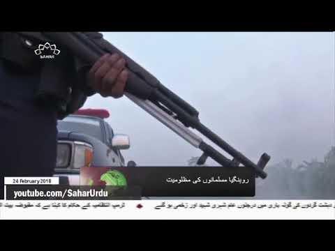 [24Feb2018] روہنگیا مسلمانوں کی مظلومیت   - Urdu