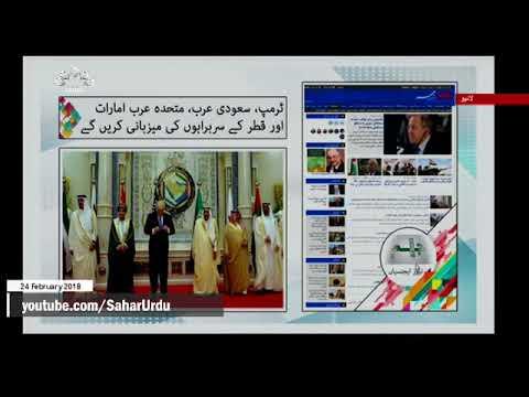 [24Feb2018] ٹرمپ ، سعودی عرب ، متحدہ عرب امارات اور قطر کے سربراہوں کی م�