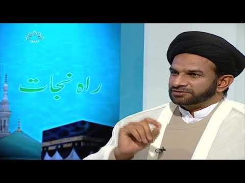 [02Mar2018] خمس ادا نہ کرنے کی وجوہات  - Rahe Nijat   راہ نجات Urdu