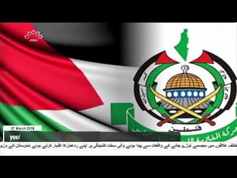 [07Mar2018] صیہونی حکومت کے ساتھ تعلقات ناقابل معاف گناہ و جرم، تحریک ح�