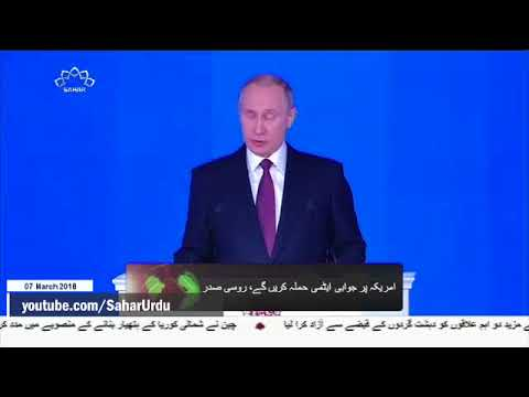[07Mar2018] امریکہ پر جوابی ایٹمی حملہ کریں گے، روسی صدر  - Urdu