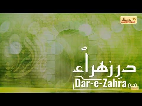 Dar e Zahra (s.a.) - Urdu Islamic Animation Film for Children 2018 - Urdu