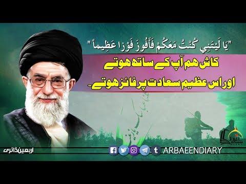 We wish we were with you - Arbaeen Walk | Syed Ali Khamenai | Urdu Subtitle