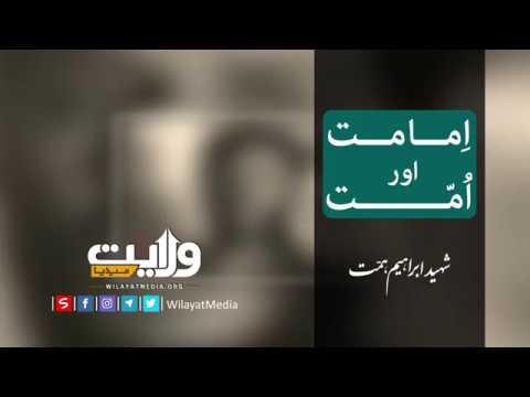 اِمامت اور اُمت | Farsi sub Urdu