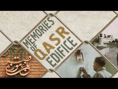 [Documentary] Memories of Qasr Edifice (An edifice that has witnessed 200 years of Iran's contemporary history.