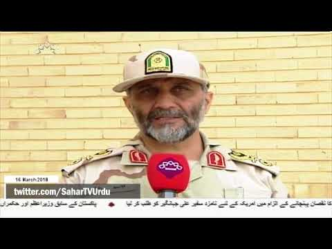 [16Mar2018] ایران اور پاکستان سرحدوں پر مشترکہ گشت پر متفق - Urdu