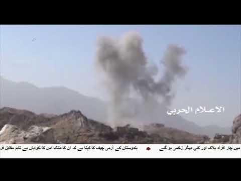 [16Mar2018] یمن پر وحشیانہ سعودی جارحیت - Urdu