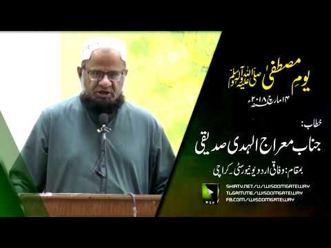 [Youm e Mustafa (saww)] Speech : Meraj ul Huda Siddiqui | Federal Urdu University Karachi - Urdu