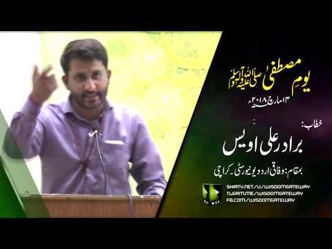 [Youm e Mustafa (saww)] Speech : Br. Ali Owais| Federal Urdu University Karachi - Urdu
