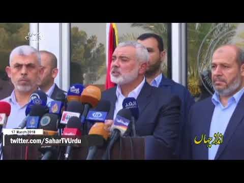 [17Mar2018] صیہونی افواج کی جارحیت اور فلسطینی استقامت - Urdu