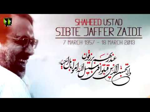 [Clip] Shaheed Ustad Sibte Jafar ke Shaksiyat ka Kamaal | H.I Ali Murtaza Zaidi - Urdu