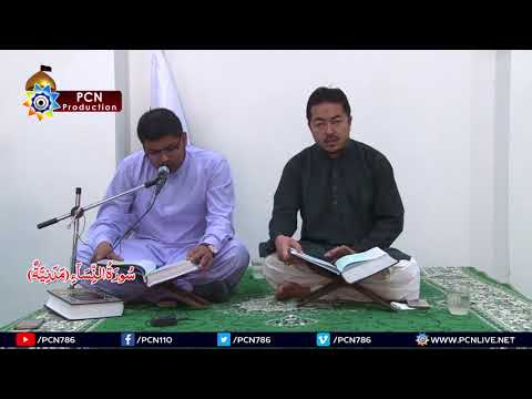 Quran Fehmi Surah e Nisa'a Verse (1 to 23) 25th March 2018 By H.I Professor Syed Hasan Rizvi - Urdu