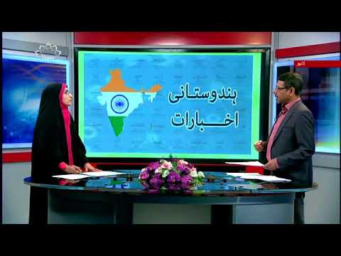 [28Mar2018] ایران کو ٹرمپ کی دھمکی سے مشرق کو خطرہ- Urdu