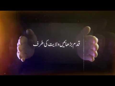 ولایت میڈیا کا مختصر تعارف | Urdu